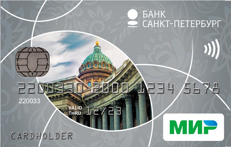 Кредитная карта санкт петербург банк